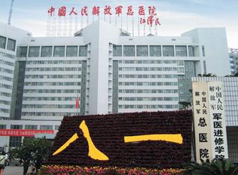 中国人民解放军301医院  牵手宏华沸腾式开水器