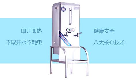 选择开水器生产厂家,售后服务是关键