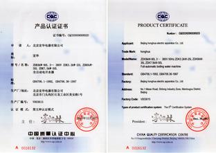 产品认证证书(CQC)