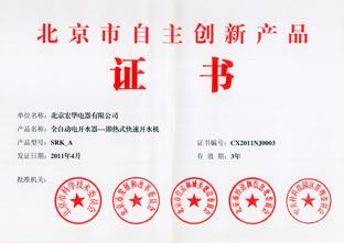 北京市自主创新产品