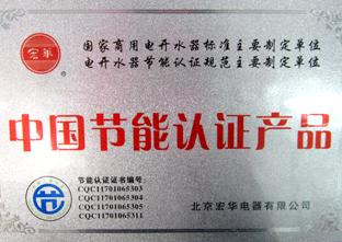 中国节能认证产品