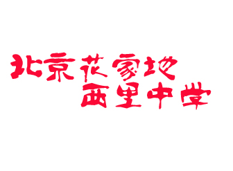 宏华全自动电开水器 北京花家地西里中学的喝水神器