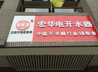 【捷报】宏华电开水器 成都办事处火热开业中