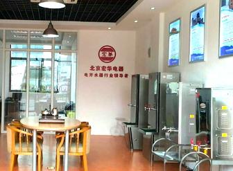 【捷报频传】北京宏华电开水器 进驻上海财经大学科技园