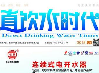 北京宏华电开水器碉堡了!一页杂志打动东北客户