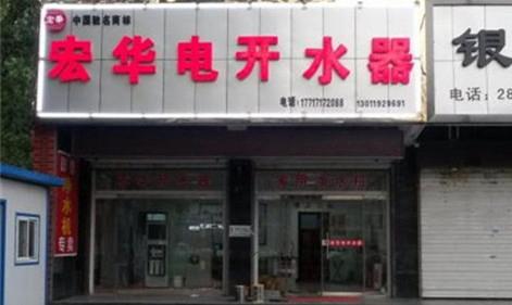【喜报】贺喜河北刘总连开三家宏华开水器专营店