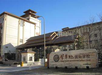 芳草地国际学校:无限回购,宏华学校开水器棒棒哒