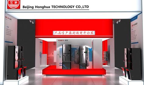 【聚焦水展】宏华电器携品质电开水器出席第八届上海国际水展