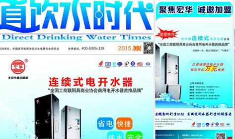 直饮水时代专访宏华电器:老品牌新生道