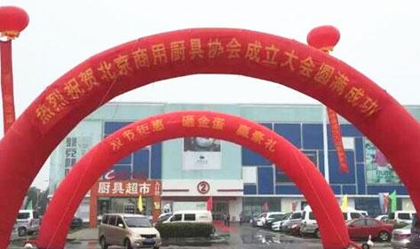 """热烈祝贺""""北京商用厨具协会成立大会""""圆满成功"""