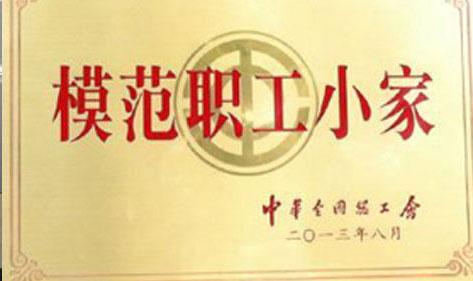 """【喜报】中华全国总工会授予宏华电器""""全国模范职工小家""""称号"""
