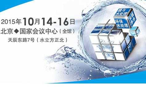 【新闻早早报】宏华问候,WaterEx北京水展您准备好了吗?