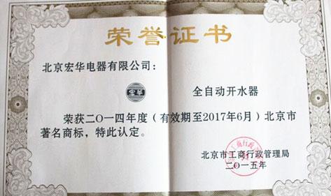 """祝贺北京宏华电开水器再次续展""""北京市著名商标""""成功"""