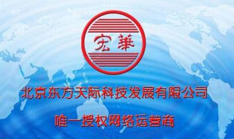 【解密】解密北京宏华电器和北京东方天际科技发展有限公司的关系?