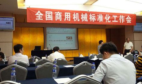 宏华电器受邀参加2015年全国商用机械标准化工作会议