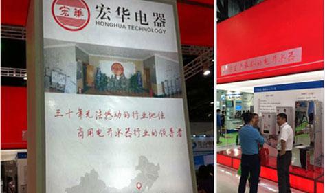 宏华电开水器魅力不减,北京水展再次雄霸全场