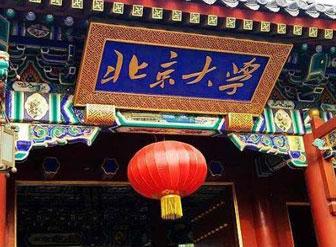 【喜讯】北京大学再次选购宏华电开水器―热推刷卡式电开水器