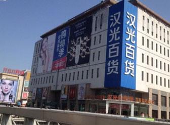 【北京宏华电器】沸腾式开水器入驻时尚百货店-汉光百货