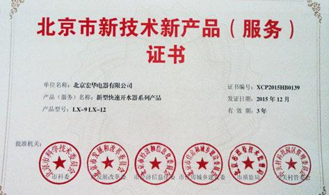 【喜报】北京宏华电开水器荣获北京市新技术新产品(服务)证书
