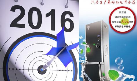 2016选择那个牌子的电开水器?就选大家都说好的!