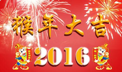 """""""辞旧岁 迎新春""""宏华电器恭祝您新年快乐!"""