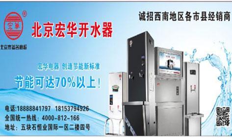 北京宏华商用电开水器成都办事处诚招西南地区经销商