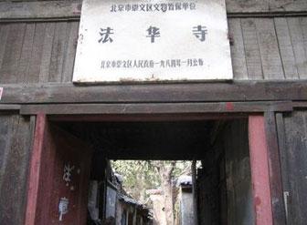 千年古寺-法华寺:高质量的售后服务才是选择开水器的标准