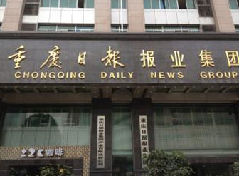 重庆日报报业集团 :实践证明宏华开水器产品是理想的饮用水设备
