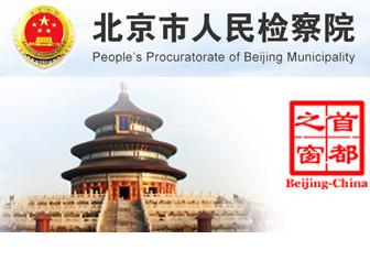 北京市人民检查院――喝健康干净水还得用宏华电开水器