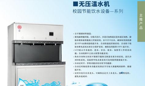 【新品快播】校园节能饮水设备选什么牌子好?上海国际水展即将亮相......