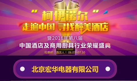 开水器供应商北京宏华电器受邀参加酒店及商用厨具行业荣耀盛典