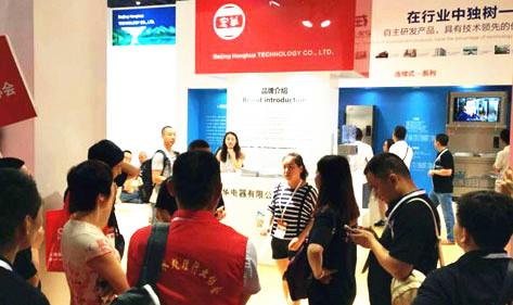 2016第九届上海国际水展 宏华引航健康节能饮水新潮流