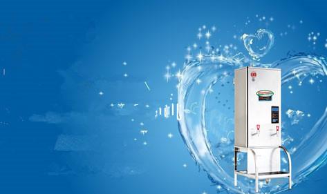 【夏日快讯】暑假校园开水器安装选哪个牌子好?