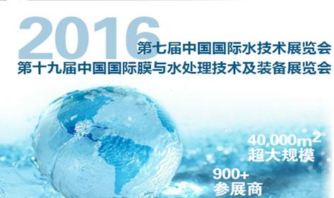 """2016年第七届WaterEx北京水展即将再度拉开帷幕,呈现有效""""治水""""方案"""