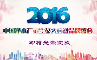 """""""赢享"""" 品牌盛会""""2016公共饮水领军品牌""""投票进行中...."""