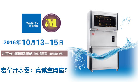 距2016第七届北京水展WaterEx开始,时间紧迫,宏华开水器提醒您:赶紧约!