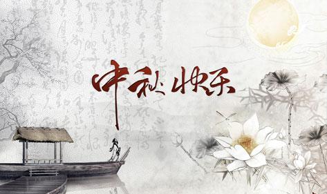 北京宏华电器全体员工祝大家中秋节快乐!