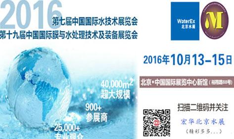 2016年10月13-15日―高品质WaterEx北京水展为您呈现净水设备新技术