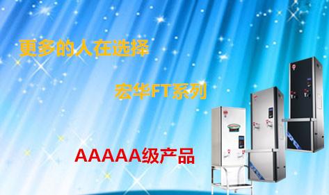 【宏华快讯】更多人在选择宏华FT系列5A级商用电开水器!