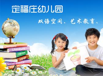 为了孩子的一切,一切为了孩子!娱乐教学,美好童年!―记定福庄幼儿园