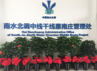 宏华商务电开水器驻进南水北调中线惠南庄管理处