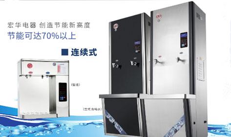 2017年创业加盟宏华电开水器 选对品牌很重要