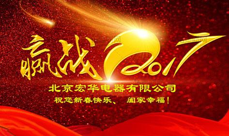北京宏华电器有限公司恭贺广大新老客户:新春快乐、阖家幸福!