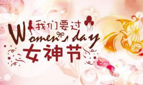 【3.8女神节】宏华愿你如花般娇艳,如水般轻灵!