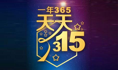 北京宏华 天天315,保障365!
