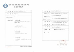 北京市生活饮用水卫生许可证