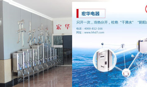 沸腾式开水器哪家强?厉害了北京开水器厂家宏华电器
