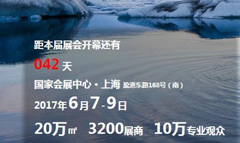 【宏华动态】2017年6月7-9日AQUATECHCHINA上海国际水展