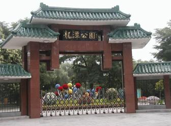 龙潭公园管理处也安上了宏华全自动电开水器!