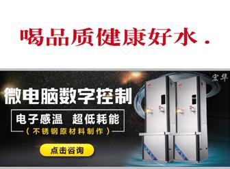 越来越多的公司企业选择宏华分箱电开水器